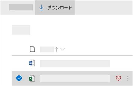 OneDrive for Business でブロックされているファイルをダウンロードする画面のスクリーンショット