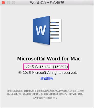 [Word について] ページを表示している Word 2016 for Mac