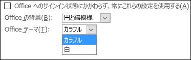 [Office テーマ] プルダウン メニュー、色付き、白いテーマのオプション