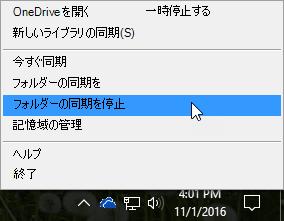 以前の OneDrive for Business のメニューで [同期の停止] が選択されているスクリーンショット。