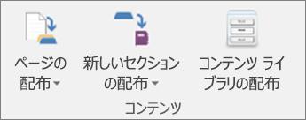 [ページの配布]、[新しいセクションの配布]、[コンテンツ ライブラリの配布] など、[クラス ノートブック] タブのアイコン。