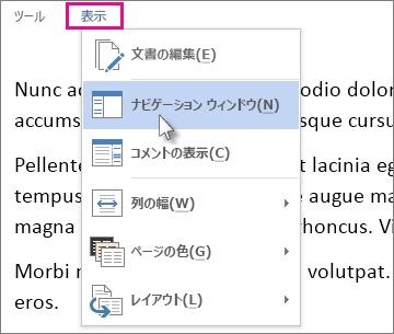 ナビゲーション ウィンドウのオプションが選択された状態の、閲覧モードでの [表示] メニューの画像