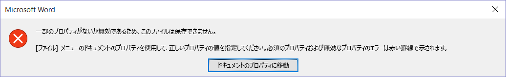 ファイルを保存できないことを示すダイアログ ボックス。