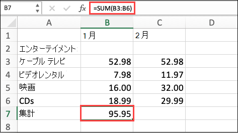 macOS AutoSum の数式