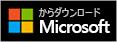 Microsoft から入手