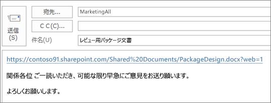 リンクを含むメール メッセージを作成