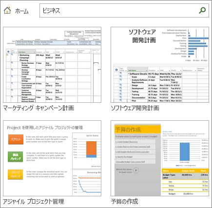 ビジネス カテゴリ内のプロジェクト計画テンプレートのスクリーンショット