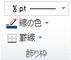 Publisher 2010 の表の罫線