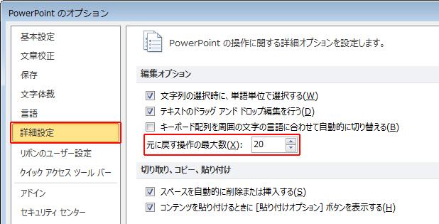 [詳細設定] をクリックして、[元に戻す操作の最大数] ボックスで数値を設定します。