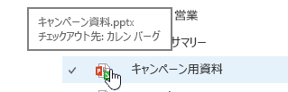 ドキュメント アイコンをマウスでポイントするとポップアップ表示される