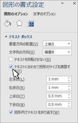 選択されているテキストの図形のサイズを変更する図形を書式設定する