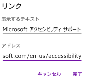 OneNote for Android の [ハイパーリンクの追加] ダイアログ ボックス