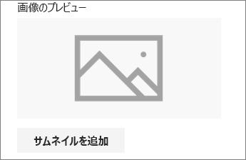 [サムネイルの追加] または [変更] をクリックして、画像を追加または編集する