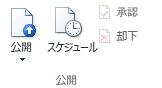 [発行] タブ