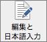 Word 環境設定の [編集] ボタン