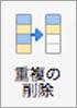 [重複の削除] ボタン