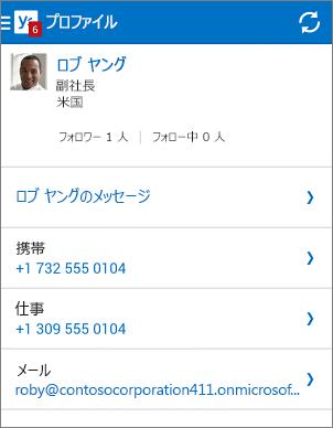 Yammer アプリの [プロフィール] ページ
