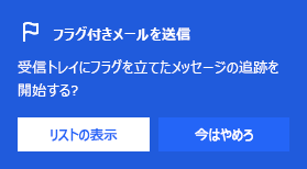 フラグを設定したメールを有効にするダイアログを示すスクリーンショット: 受信トレイでフラグを設定したメッセージの追跡を開始しますか? [リストを表示] または [今は実行しない] を選択するオプション