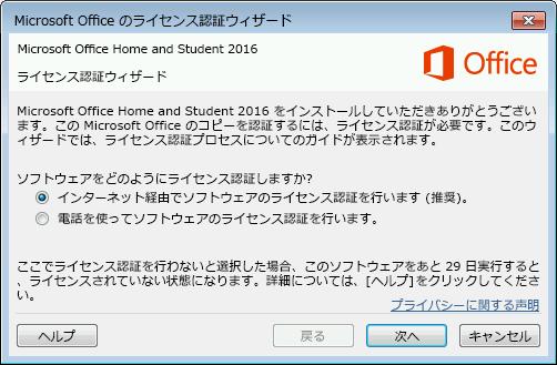 Microsoft Office のライセンス認証ウィザードを表示する