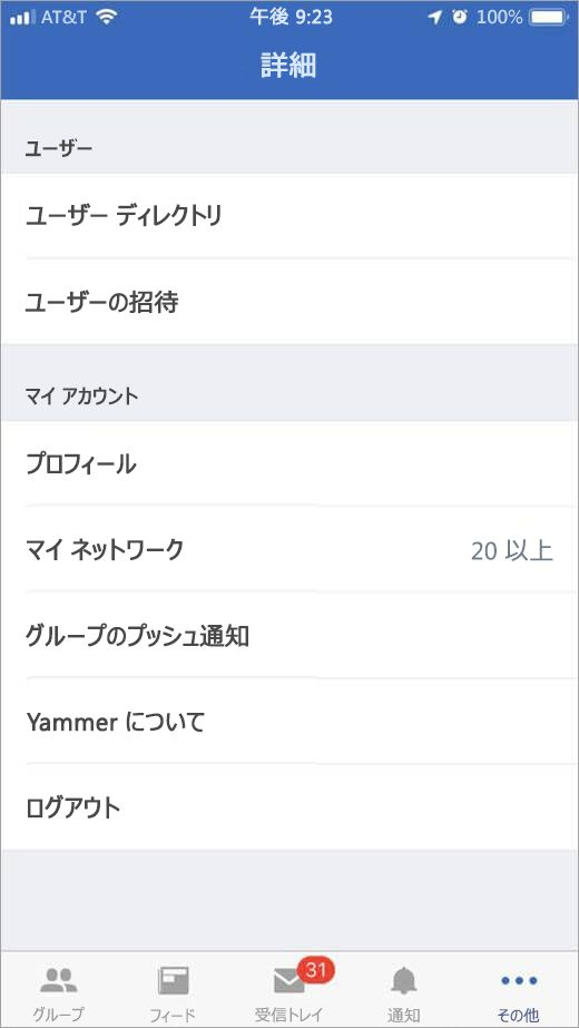 その他のオプションが表示されている iOS Yammer ページ