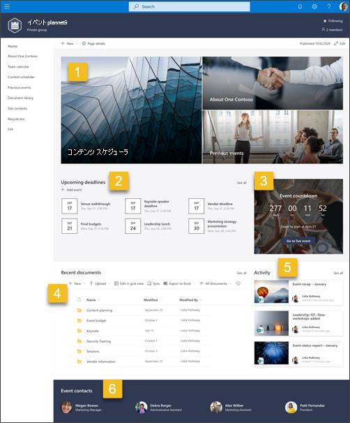 番号付き SharePoint サイト テンプレートのイベント計画のスクリーンショット