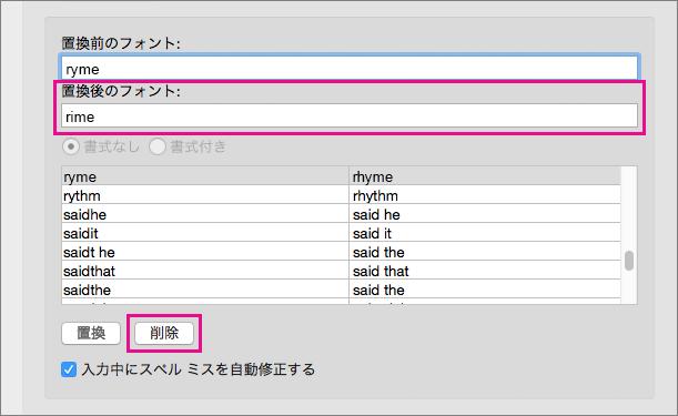 オートコレクト一覧で文字列を選んで、[修正後の文字列] ボックスでその修正後の文字列を変更します。
