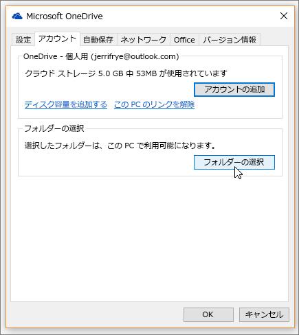 OneDrive 設定の [アカウント] タブで、[フォルダーの選択] ボタンにカーソルが置かれているスクリーンショット。