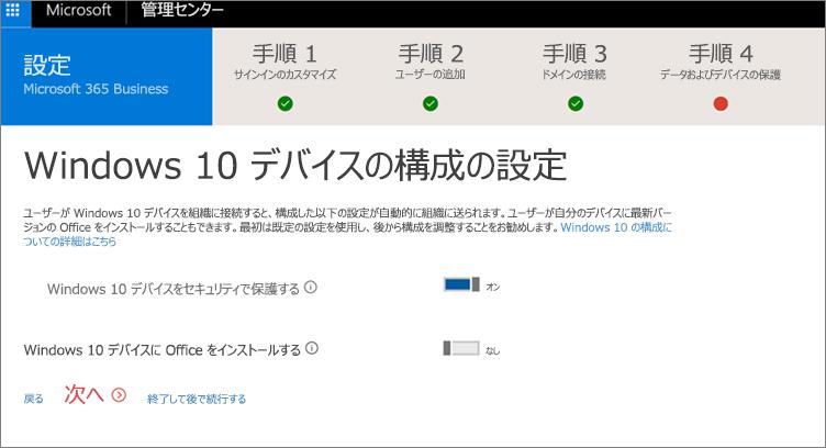 Windows 10 デバイスの準備ページのスクリーンショット