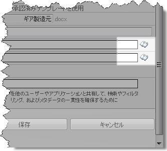 [プロパティの編集] ダイアログ ボックスのタグ アイコン