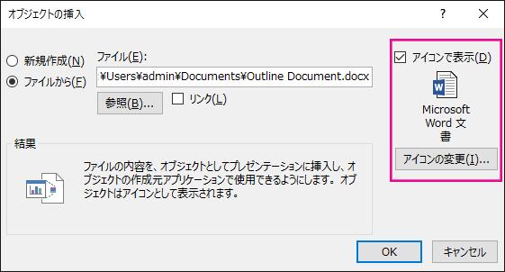 [アイコンで表示] チェック ボックスがオンになっている [オブジェクトの挿入] ダイアログ ボックス