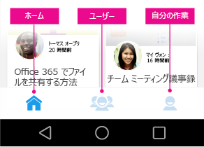 Delve for Android のメイン メニュー