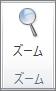 Outlook メッセージでのズーム