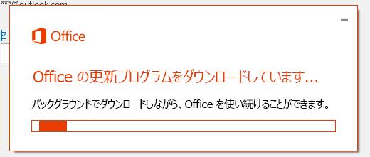 Office の更新プログラムのダウンロードダイアログ