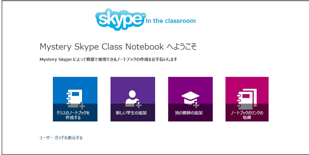 Mystery Skype へようこそ