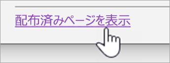 [ページの配布] ボタンを表示する