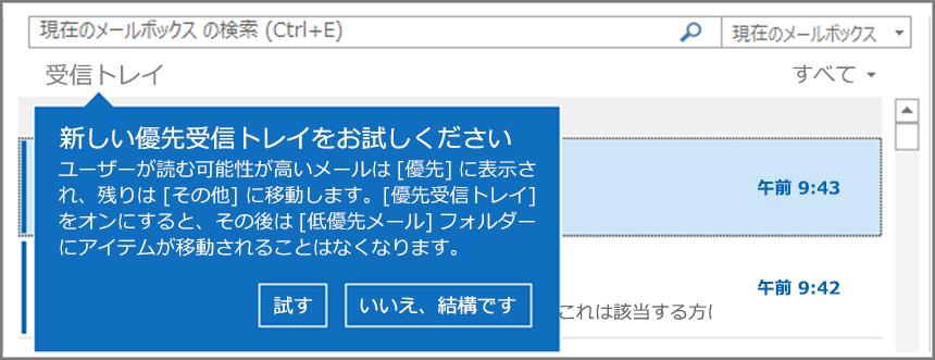 優先受信トレイがユーザーにロールアウトされてから、Outlook が再度開かれたときの優先受信トレイの画像。