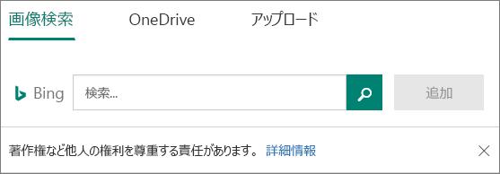 Microsoft Forms の画像オプションを挿入する
