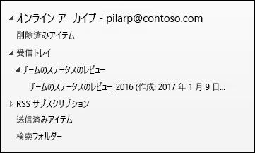 自動拡張アーカイブがプロビジョニングされた後のアーカイブ メールボックスのフォルダー一覧