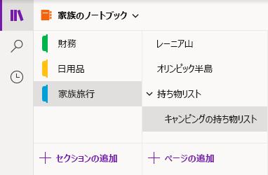 OneNote for Windows 10 のナビゲーション インターフェイス