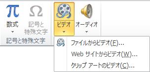 PowerPoint 2010 でオンライン ビデオを挿入するためのリボンのボタン
