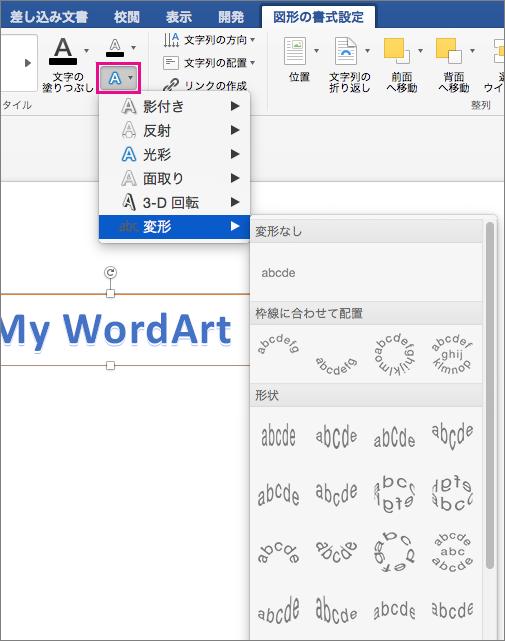 [文字の効果] オプションが強調表示された [図形の書式設定] タブです。