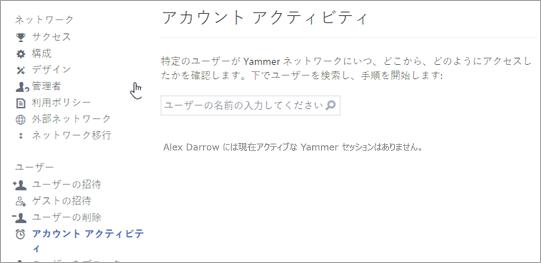 アクティブな Yammer セッションがない (ログアウト) ことを示しているユーザーのアカウント アクティビティのスクリーンショット