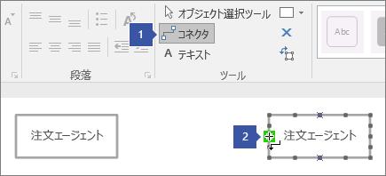 1 はコネクタ ツールを指す。2 は生存線図形上で緑色で強調表示された接続ポイントに置かれているカーソルを示す