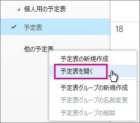 Outlook Web App の [予定表を開く] メニュー