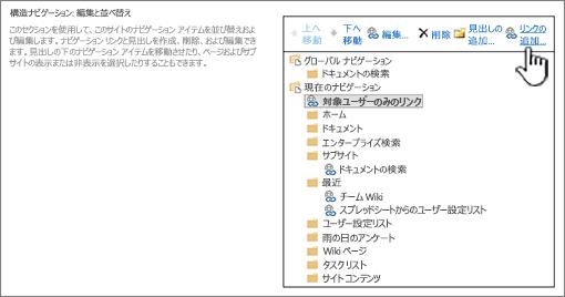 [ナビゲーション設定] の [構造ナビゲーション] で、[リンクの追加] が強調表示されている