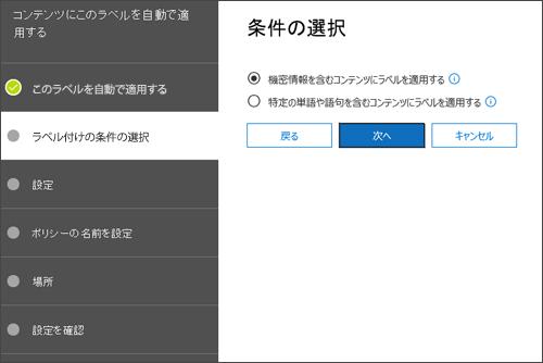 自動適用ラベルの条件ページを選択する