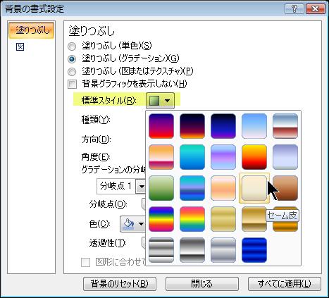 既定のグラデーションを使用するには、[既定の色] を選択して、オプションを選択します。