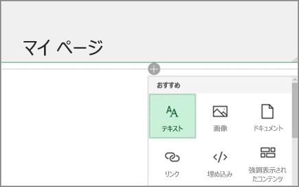 Web パーツを追加する
