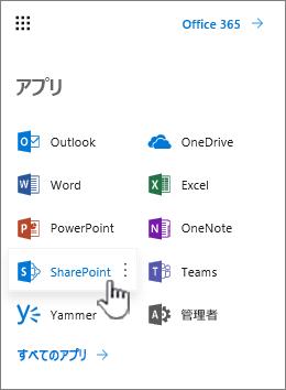 アプリ起動ツールの [Office 365 アプリリスト] ボタン