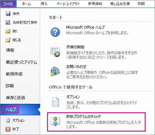 Word 2010 で Office 更新プログラムを手動で確認する